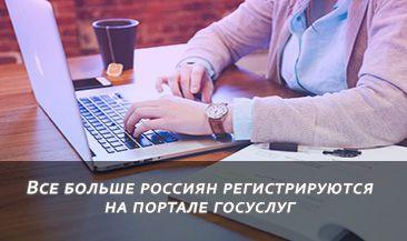 Все больше россиян регистрируются на портале госуслуг