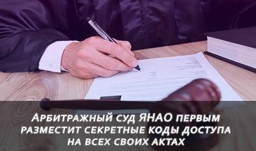 Арбитражный суд ЯНАО первым разместит секретные коды доступа на всех своих актах