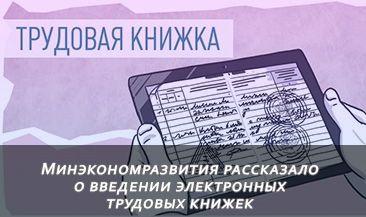 Минэкономразвития рассказало о введении электронных трудовых книжек