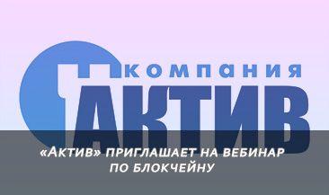 «Актив» приглашает на вебинар по блокчейну