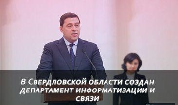 В Свердловской области создан департамент информатизации и связи