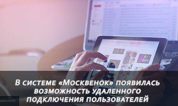В системе «Москвенок» появилась возможность удаленного подключения пользователей