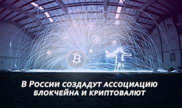 В России создадут ассоциацию блокчейна и криптовалют