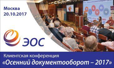 Клиентская конференция ЭОС «Осенний документооборот – 2017»