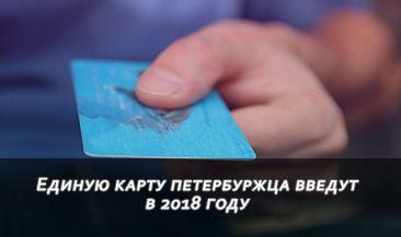 Единую карту петербуржца введут в 2018 году