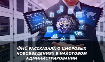 ФНС рассказала о цифровых нововведениях в налоговом администрировании