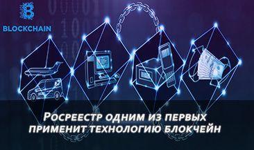 Росреестр одним из первых применит технологию блокчейн
