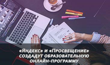 «Яндекс» и «Просвещение» создадут уникальную образовательную онлайн-программу