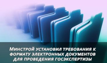 Минстрой установил требования к формату электронных документов для проведения госэкспертизы