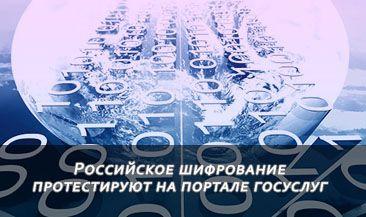 Российское шифрование протестируют на портале госуслуг