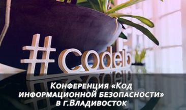 Конференция «Код информационной безопасности» в г.Владивосток
