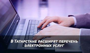 В Татарстане расширят перечень электронных услуг