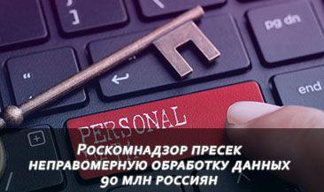 Роскомнадзор пресек неправомерную обработку персональных данных 90 млн россиян