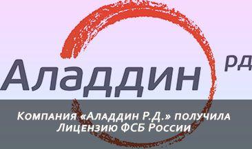 Компания «Аладдин Р.Д.» получила Лицензию ФСБ России