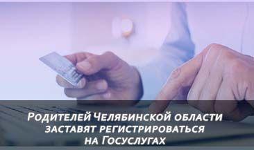 Родителей Челябинской области заставят регистрироваться на Госуслугах
