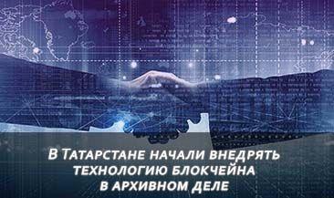В Татарстане начали внедрять технологию блокчейна в архивном деле