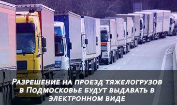 Разрешение на проезд тяжелогрузов в Подмосковье будут выдавать в электронном виде