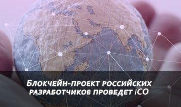 Блокчейн-проект российских разработчиков проведет ICO