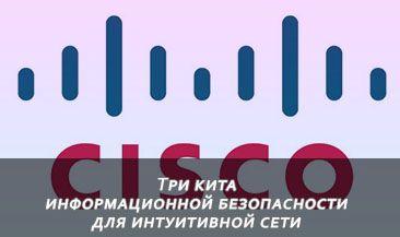 Три кита информационной безопасности для интуитивной сети