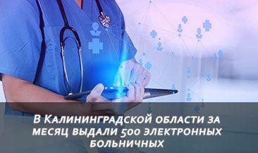 В Калининградской области за месяц выдали 500 электронных больничных