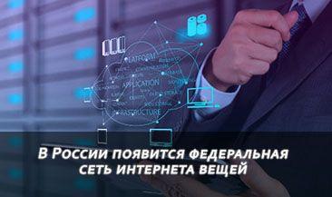 В России появится федеральная сеть интернета вещей