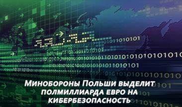Минобороны Польши выделит полмиллиарда евро на кибербезопасность