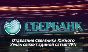Отделения Сбербанка Южного Урала свяжут единой сетью VPN
