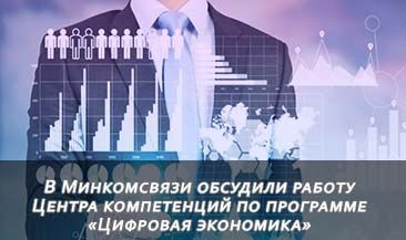 В Минкомсвязи обсудили работу Центра компетенций по программе «Цифровая экономика»