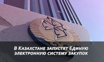 В Казахстане запустят Единую электронную систему закупок
