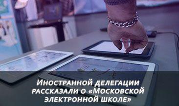 Иностранной делегации рассказали о проекте «Московская электронная школа»