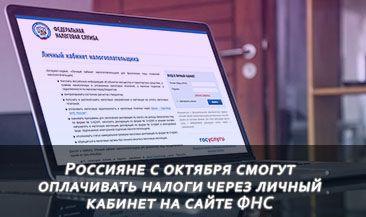 Россияне с октября смогут оплачивать налоги через личный кабинет на сайте ФНС