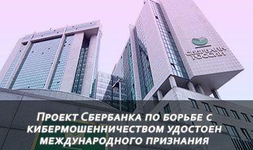 Проект Сбербанка по борьбе с кибермошенничеством удостоен международного признания