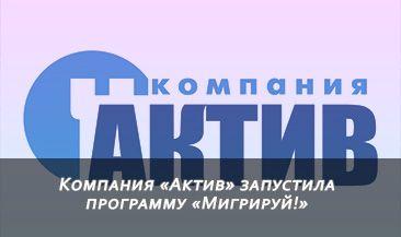 Компания «Актив» запустила программу «Мигрируй!»