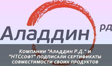 """Компании """"Аладдин Р.Д."""" и """"НТСсофт"""" подписали сертификаты совместимости своих продуктов"""