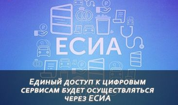 Единый доступ к цифровым сервисам будет осуществляться через ЕСИА