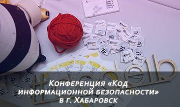 Конференция «Код информационной безопасности» в г. Хабаровск