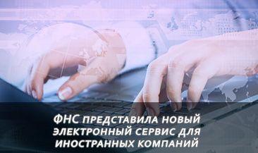 ФНС России представила новый электронный сервис для иностранных компаний