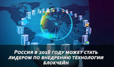 Россия в 2018 году может стать лидером по внедрению технологии блокчейн