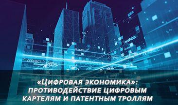 «Цифровая экономика»: противодействие цифровым картелям и патентным троллям