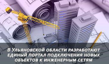 В Ульяновской области разработают единый портал подключения новых объектов к инженерным сетям