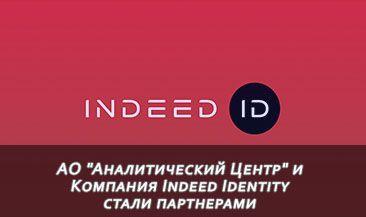 """АО """"Аналитический Центр"""" и Компания Indeed Identity стали партнерами"""