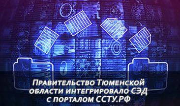 Правительство Тюменской области интегрировало СЭД с порталом ССТУ.РФ