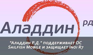 """""""Аладдин Р.Д."""" поддерживает ОС Sailfish Mobile и защищает Inoi R7"""