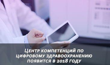 Центр компетенций по цифровому здравоохранению появится в 2018 году