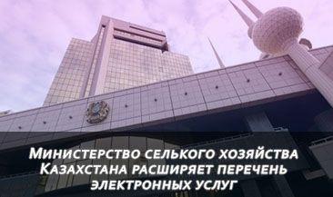 Министерство селького хозяйства Казахстана расширяет перечень электронных услуг