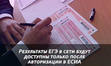 Результаты ЕГЭ в сети будут доступны только после авторизации в ЕСИА