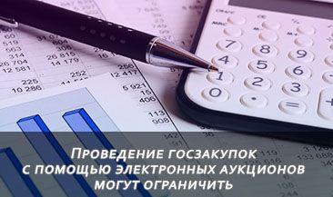 Проведение госзакупок с помощью электронных аукционов могут ограничить