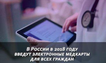 В России в 2018 году введут электронные медкарты для всех граждан