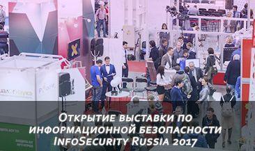 Открытие выставки по информационной безопасности InfoSecurity Russia 2017