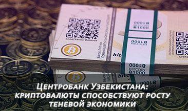 Центробанк Узбекистана: криптовалюты способствуют росту теневой экономики